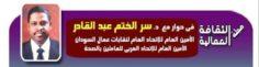 """سر الختم """"المؤسسة الثقافية العمالية الصرح التدريبي الوحيد الذي نتعامل معه في مصر """""""