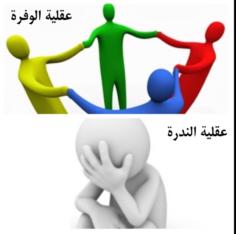 عقلية الوفرة وعقلية الندرة