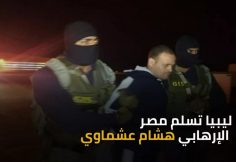 بعد عام من القبض عليه . . أخيراً مصر تتسلم العشماوي