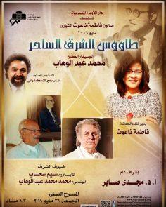 صالون ناعوت بدار الأوبرا المصرية