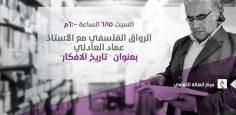 """عماد العادلي يتناول """"تاريخ الأفكار"""""""