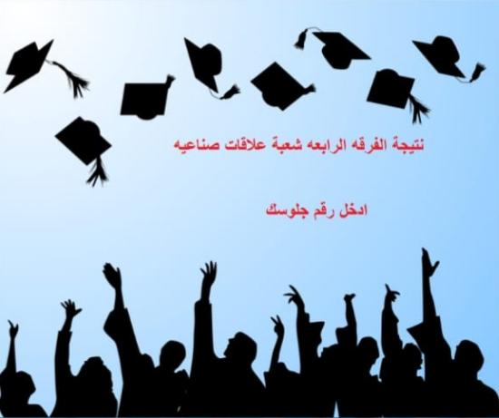 نتيجة الفرقة الرابعة شعبة علاقات صناعيه الجامعة العمالية