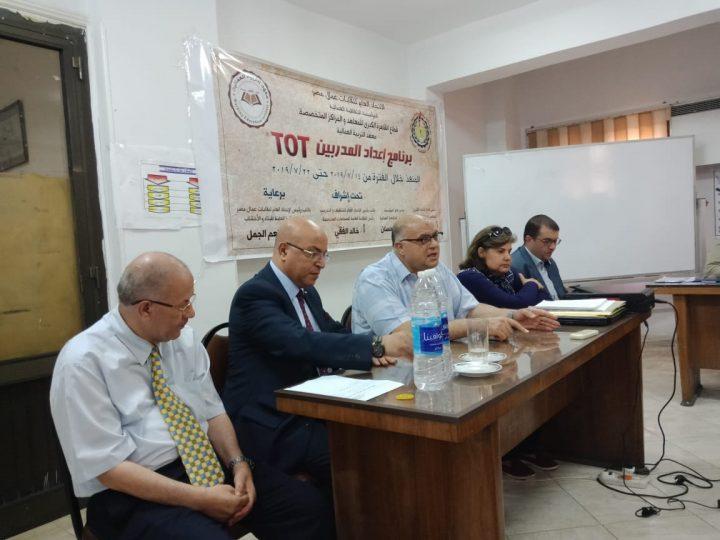"""الفقي""""و """" حسان """" يفتتحان دورة جديدة لإعداد المدربين TOT بمعهد التربية العمالية"""