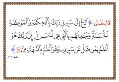 إقامة الحجة في البيان القرآني