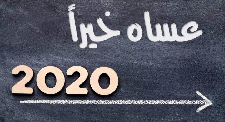 2020 . . عساه خيراً