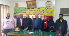 حسان يختتم تدريب القيادات النقابية اليمنية بمعهد الدراسات النقابية