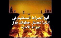 إضاءة تنويرية: ما هوالصراط المستقيم في القرآن ؟! { أهدنا الصراط المستقيم }