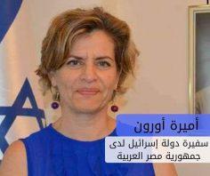 """اسرائيل تعين أول """"سفيرة"""" في مصر.."""