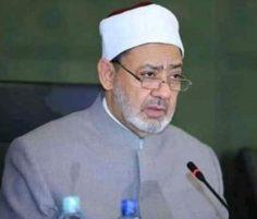 """الإمام الأكبر يكلف """"مجمع البحوث الإسلامية"""" بتكثيف الحملات التوعوية و دراسة القضايا المستجدة"""