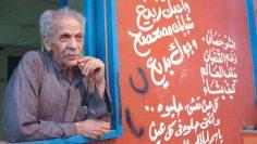 """بقلم الشاعر المبدع """"الفاجومي"""" : – أحمد فؤاد نجم –"""